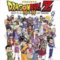 Photo : Dragon Ball Z