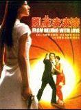 Bons baisers de Pékin streaming