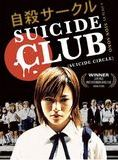 Suicide club (V) streaming