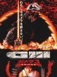 Gamera, la revanche d'Iris