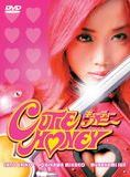 Cutie Honey en streaming
