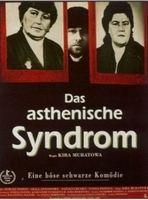 Le syndrome asthénique