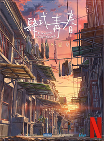Flavors of Youth streaming