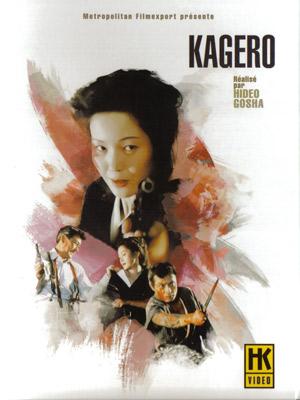Kagerô streaming