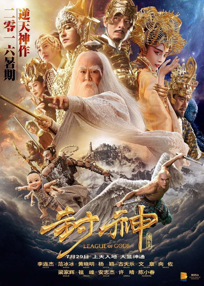 League of Gods [ FRENCH Webrip ]