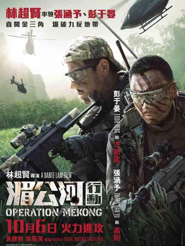 Operation Mekong streaming