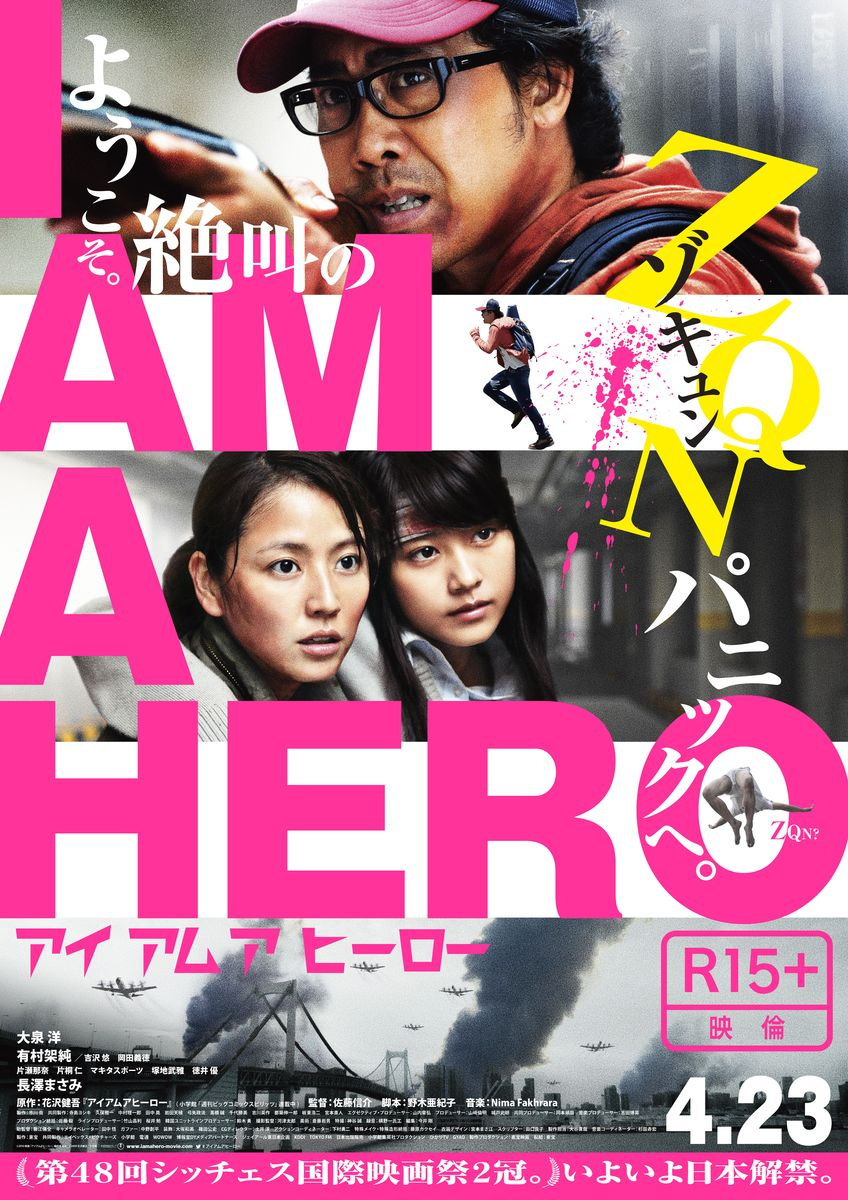 I Am A Hero streaming