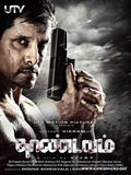 Photo : Thaandavam-Vendetta