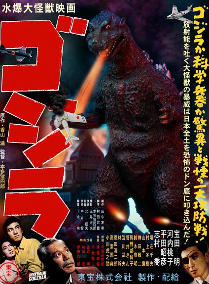 Godzilla d'Ishirô Honda (1954)