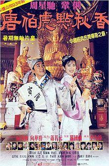 Tang Bohu dian Qiuxiang : Affiche