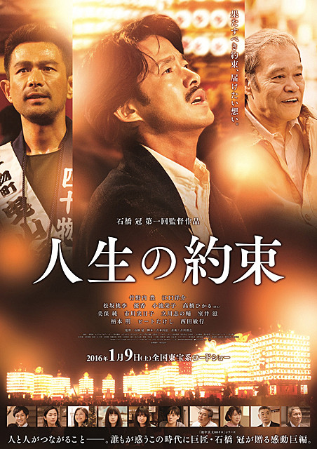 Jinsei no yakusoku : Affiche