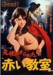 Tenshi no harawata: Akai kyôshitsu : Affiche