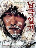 Antarctic Journal (Namgeuk-ilgi)