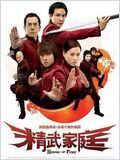 House of fury (Jing wu mo sing)