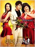 Regarder film 200 pounds beauty