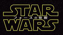Star Wars : comment la culture japonaise a inspiré la franchise