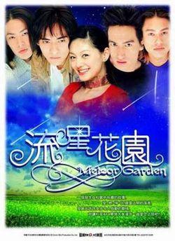 Affiche de la série Liu Xing Hua Yuan