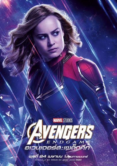 Carol Danvers / Captain Marvel (Brie Larson)