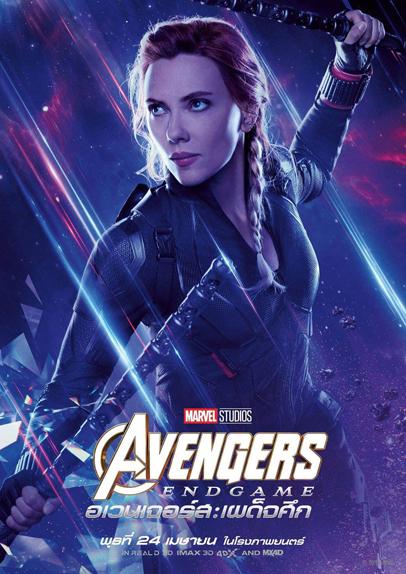 Natasha Romanoff / Black Widow (Scarlett Johansson)